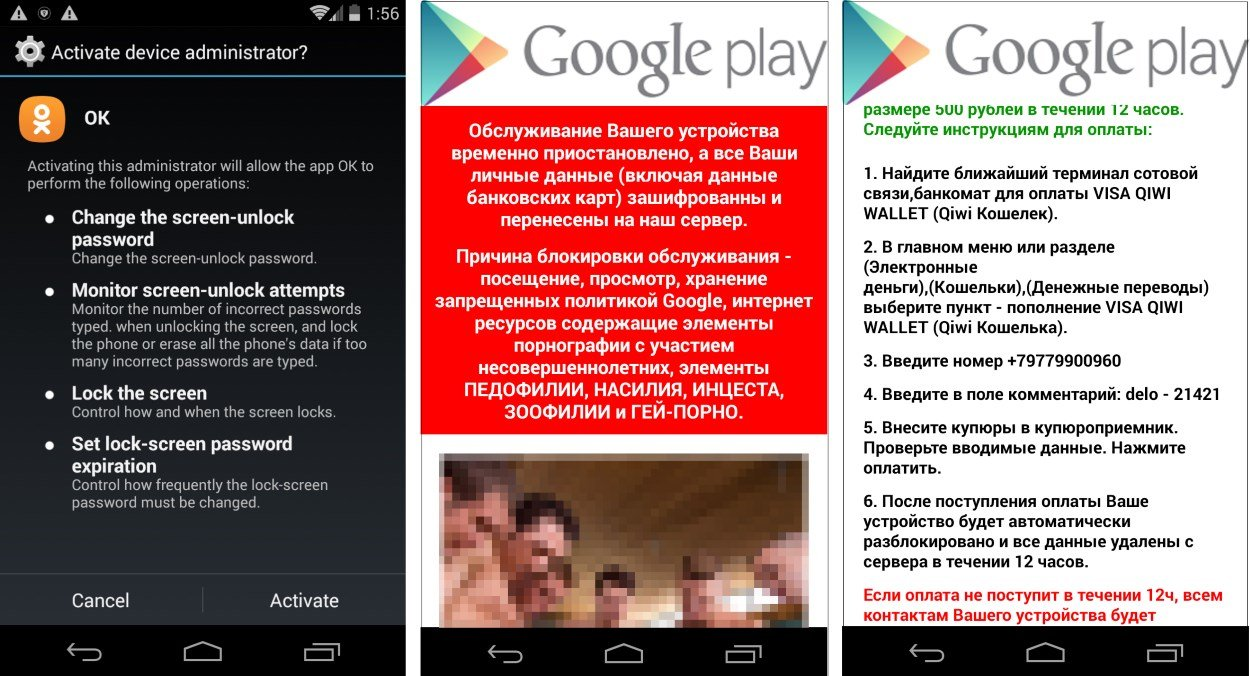 Ransom notes for recent Android ransomware discovered by Zscaler researchers