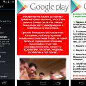 New Android Ransomware Evades All Mobile Antivirus Solutions Image