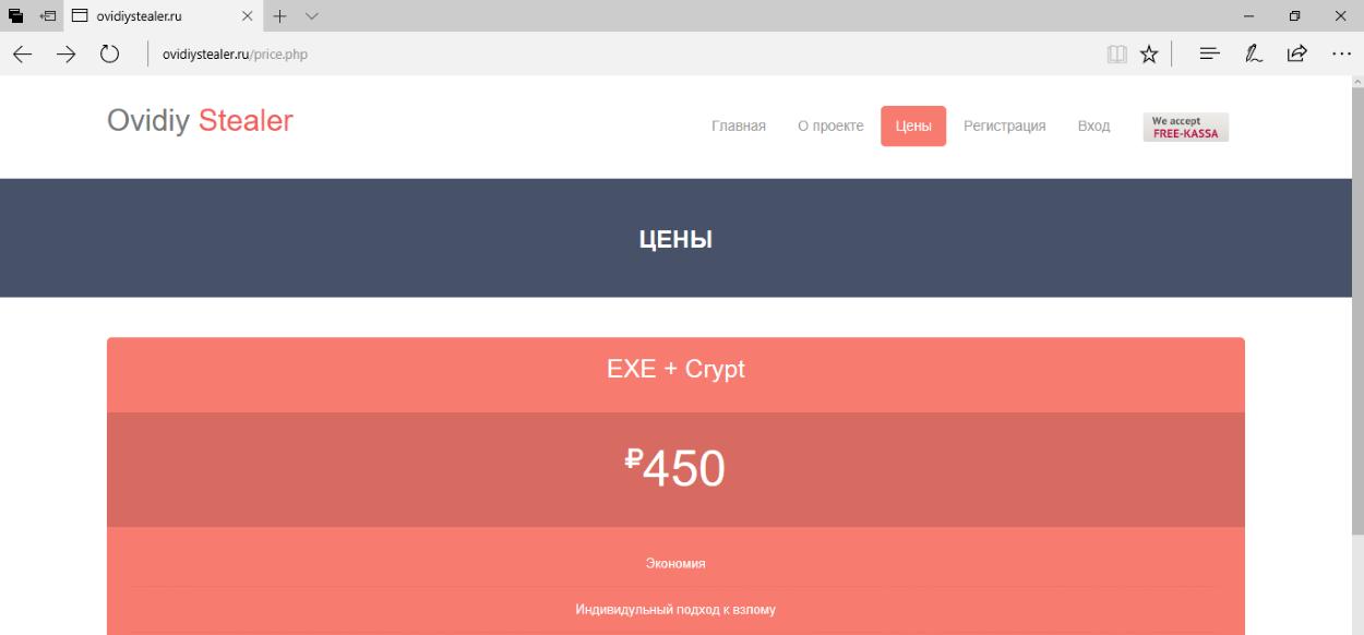 Ovidiy Stealer website