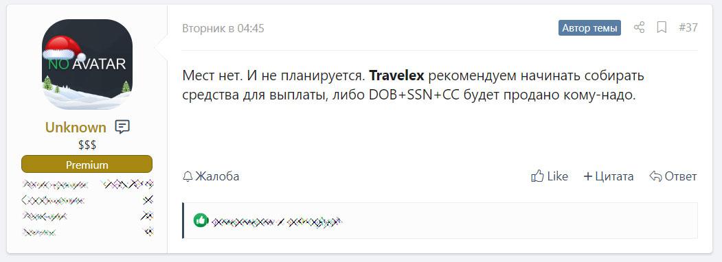 Sodinokibipost to a Russian hacker forum