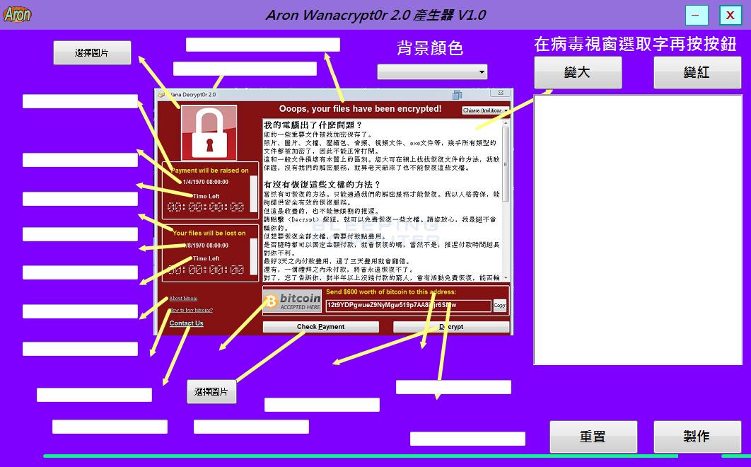 Aron WanaCrypt0r 2.0 Generator v1.0