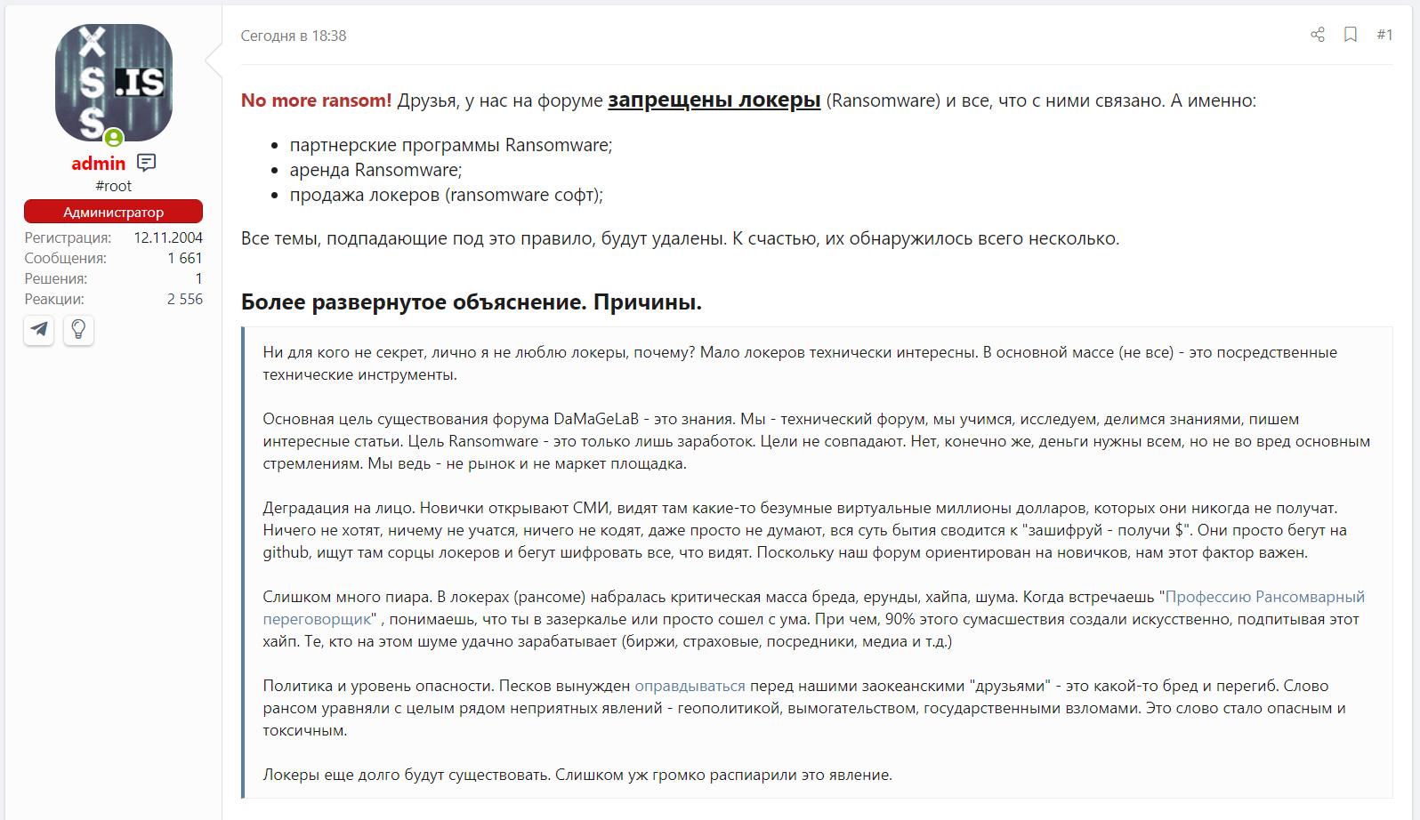 Forum post banning ransomware topics