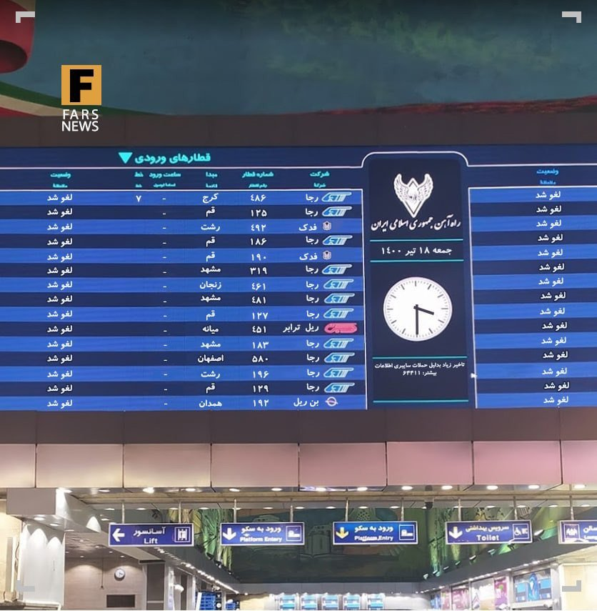 Hackers posting messages to the railway's message boards