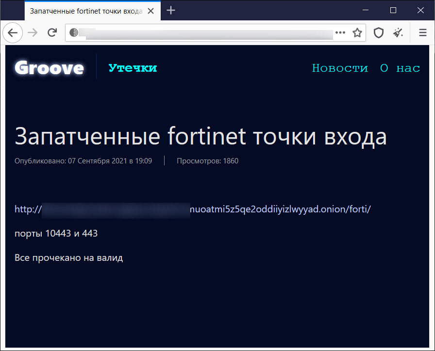 Post about the Fortinet leak on the Groove data leak site