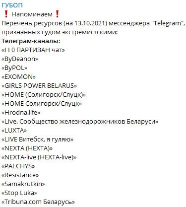 GUBOP tarafından yayınlanan Telegram kanal yasak listesinin bir parçası