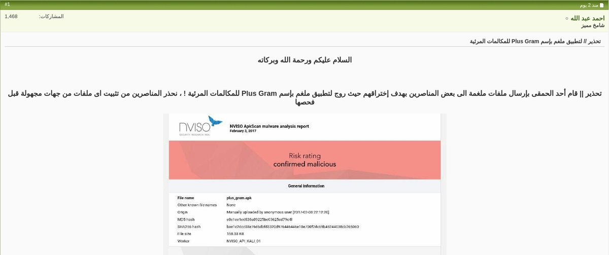 Daesh forum