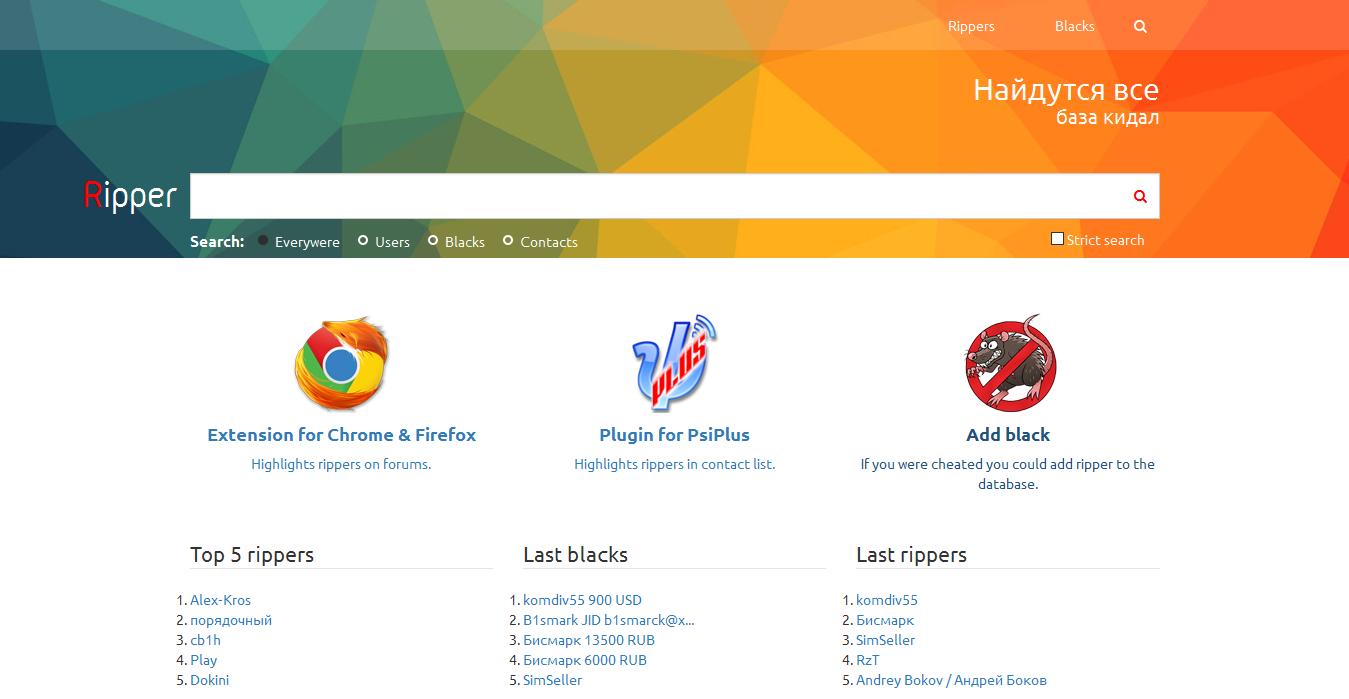 Ripper.cc homepage