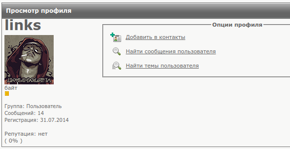 Links Exploit.in forum profile