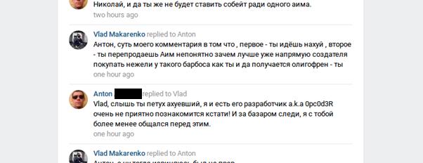 Anton response