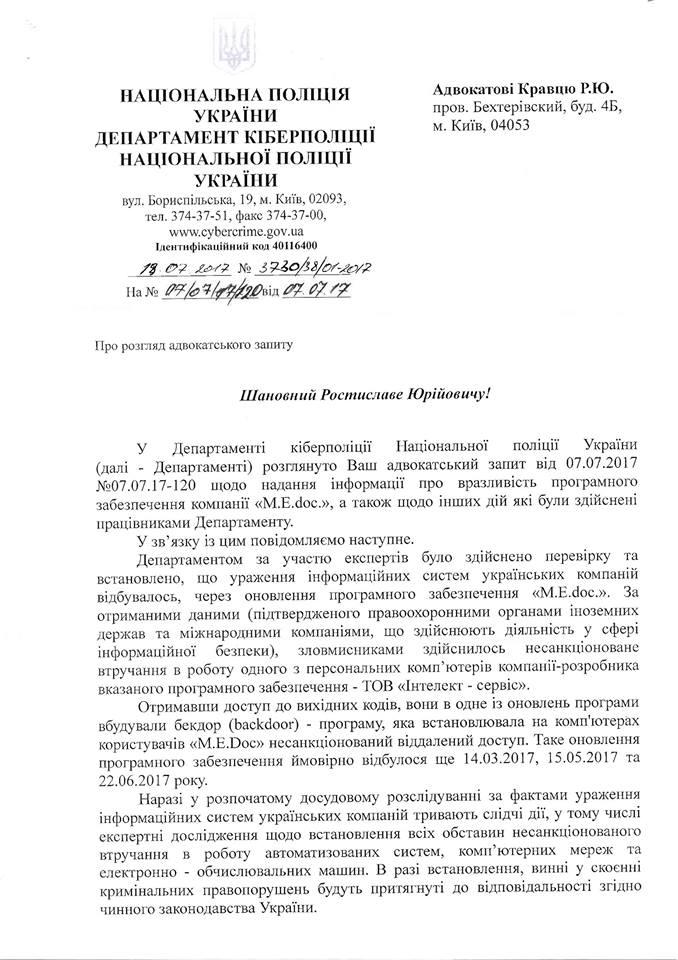 Ukrainian Cyber Police statement