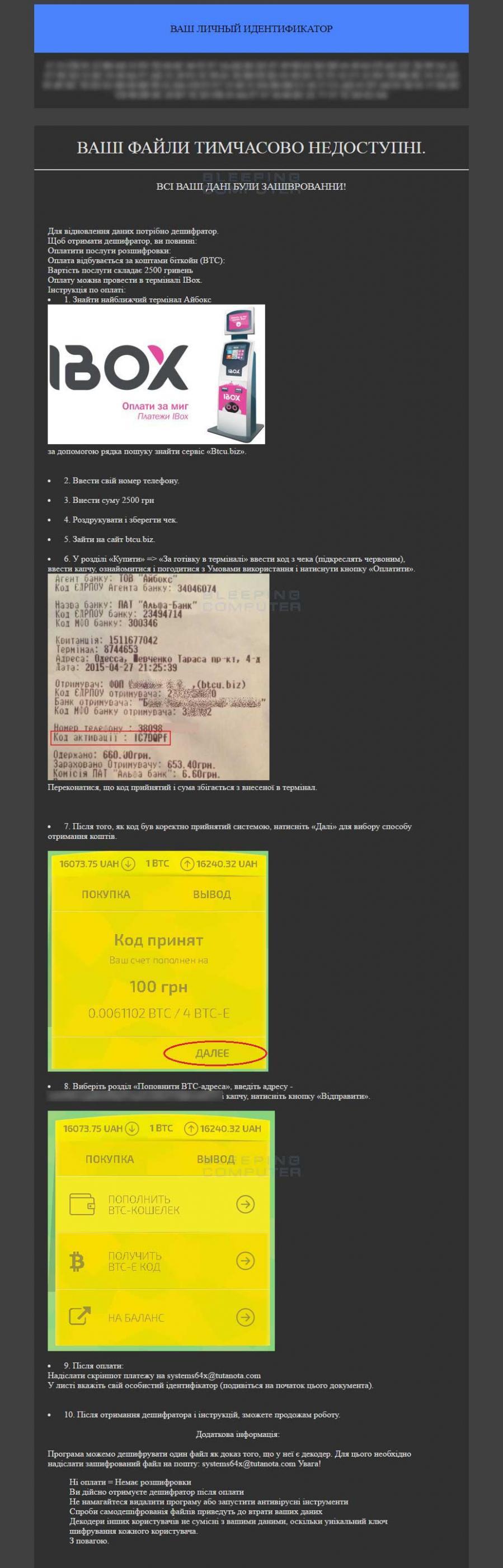 PSCrypt ransom note [Ukrainian]