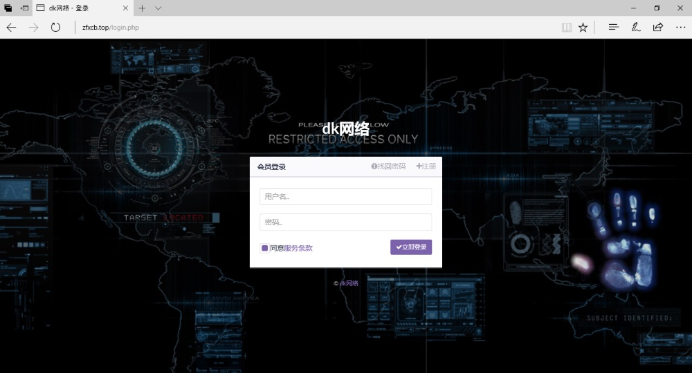 Same ol' login page found on all recent Chinese DDoS-for-hire platforms