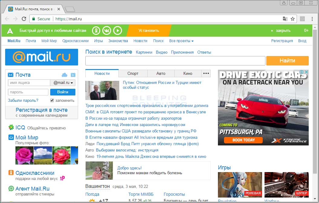 Mail.ru Home Page