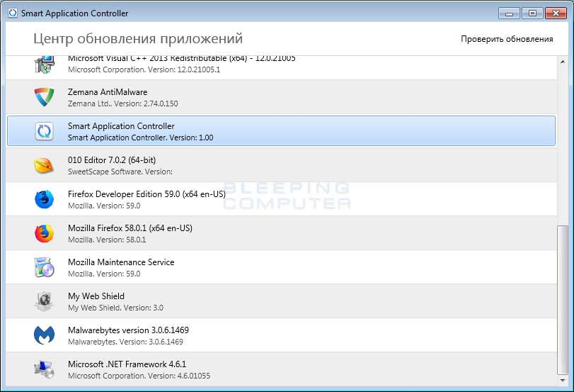 Smart Application Controller
