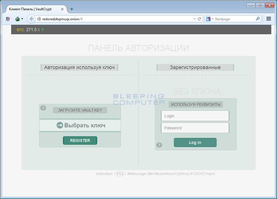 decryption-site-login.jpg