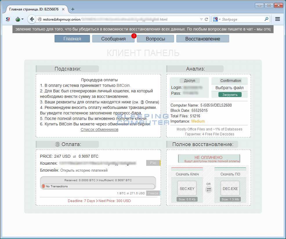 decryption-site-main-page.jpg